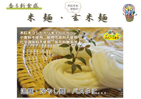 米麺・玄米麺画像