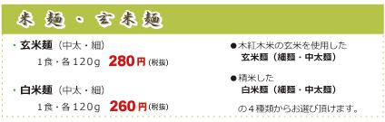 米麺玄米麺の詳細
