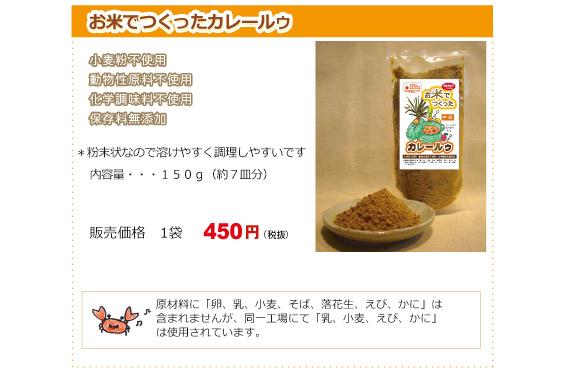 お米でつくったカレールー詳細