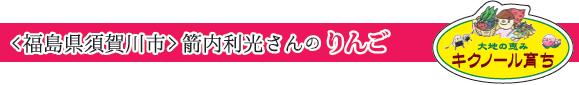 <福島県須賀川市> 箭内利光さんのりんご