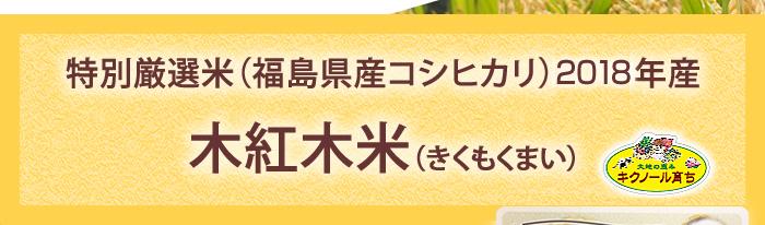 特別厳選米(福島県産コシヒカリ)2018年産 木紅木米