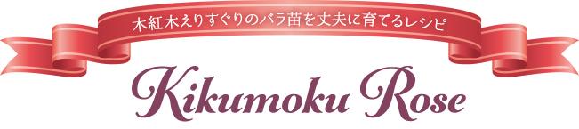 Kikumoku Rose 2018