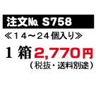 1箱 3,050円(税抜・送料別途)