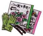 バラ園本とレザーグローブのイラスト