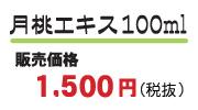 月桃エキス100ml 1575円