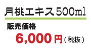 月桃エキス500ML 6300円