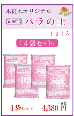 バラの土 4袋セット