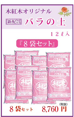 バラの土 8袋セット