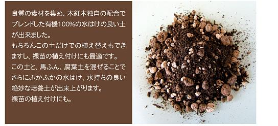 木紅木独自のブレンドでできた有機100%の土