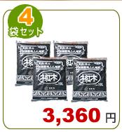 4袋セット