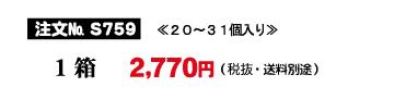 1箱 2,770円(税抜・送料別途)