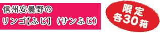 信州安曇野のリンゴ【ふじ】(サンふじ)