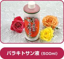 バラキトサン液500ml