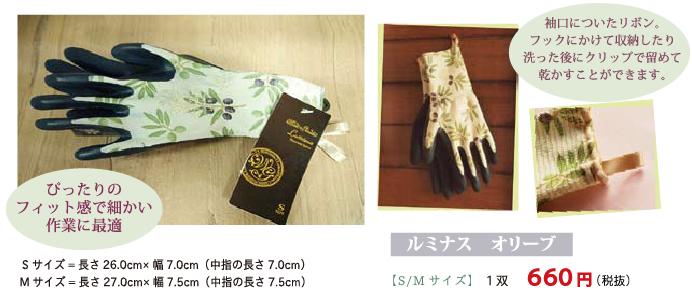 【S/Mサイズ】1双 630円(税込)