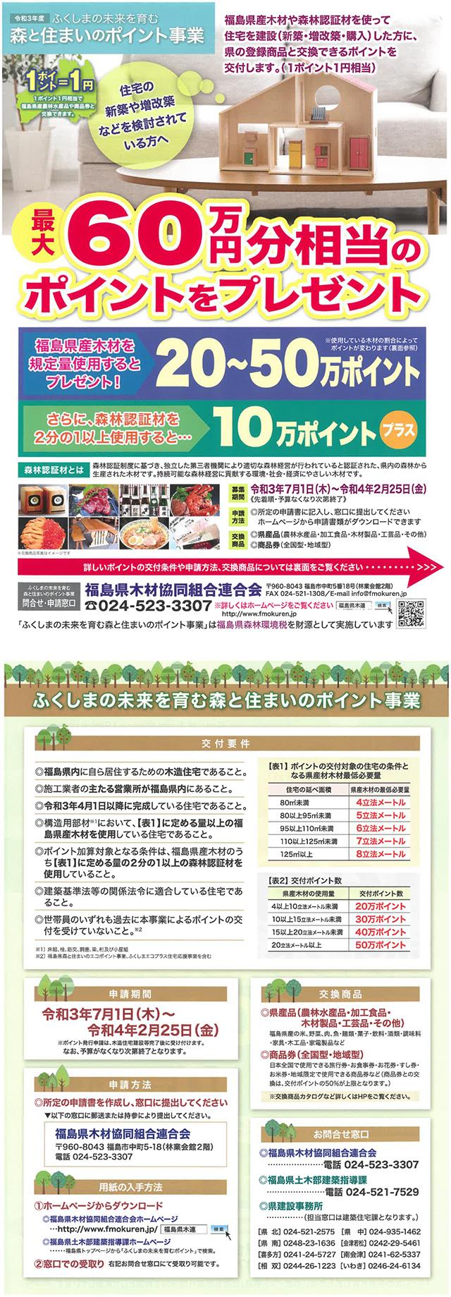 「ふくしまの未来を育む森と住まいのポイント事業」  有限会社木紅木【いわき市】 №032