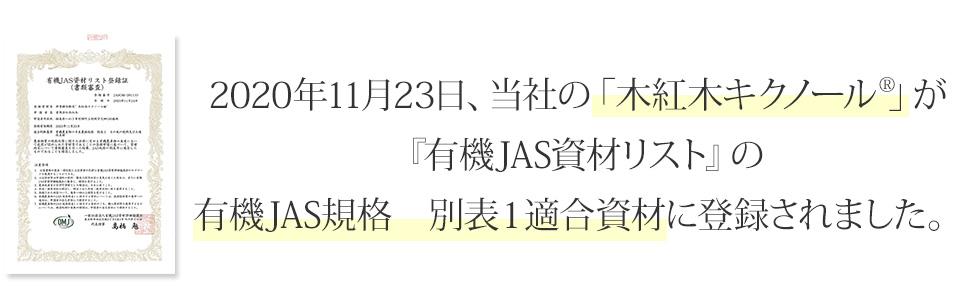 有機JAS規格 別表1適合資材に登録されました。
