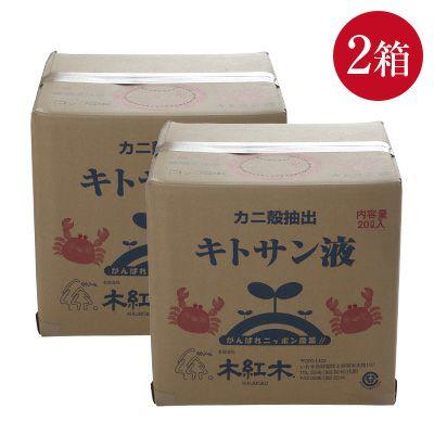 純正キトサン液20LX2箱